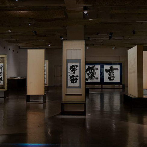 DŌ: O Caminho de Shoko Kanazawa
